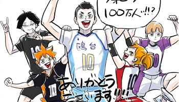 「排球少年」关注数突破100万庆祝插图公开