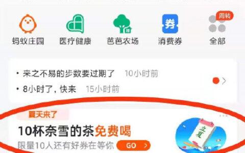 支付宝app首页轮播图有摇一摇,里面有西瓜 甜筒 奈雪