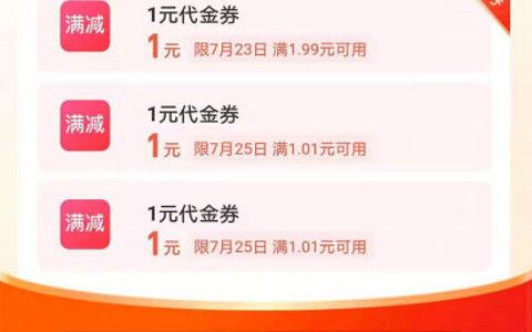 支付宝app搜【十荟团】进小程序,反馈弹了3张1元券
