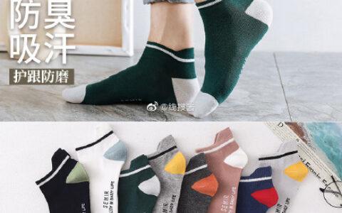 森马纯棉长袜共10双,拍2件【19.9】袜子男士中筒棉袜