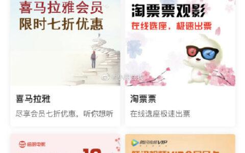中国银行APP 生活腾讯视频/爱奇艺/优酷 月卡5元购网易