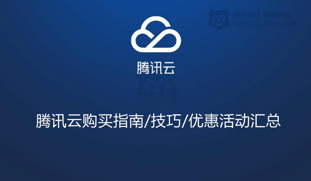 腾讯云购买指南技巧以及优惠活动汇总(长期更新)
