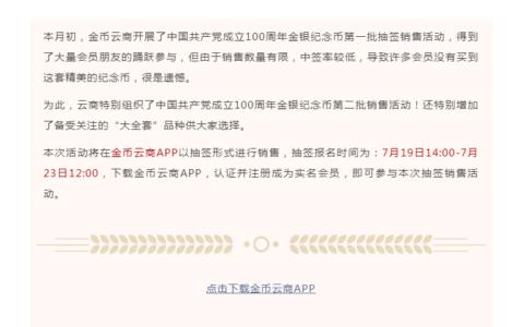 中国共产党成立100周年金银纪念币第二批抽签销售即将开始!