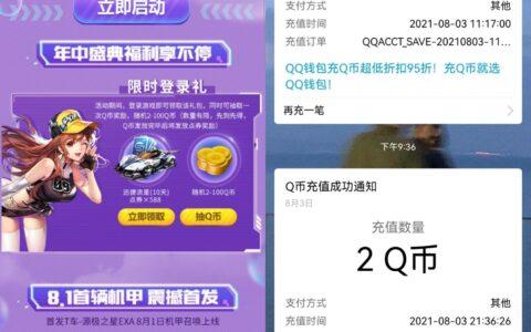 QQ飞车手游登录抽2~100Q币-->亲测2QB秒到!
