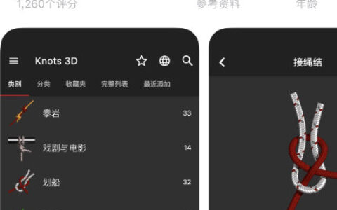 appstore搜索【3D绳结】生活技能类App限时免费,说不