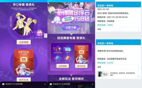 炫舞手游老用户登录游戏抽红包我亲测3元QQ红包!