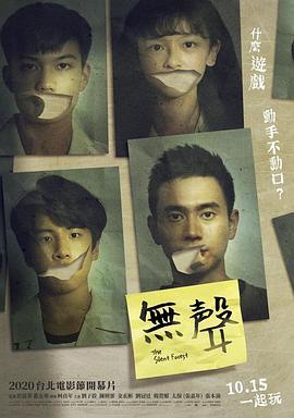 无声(台湾版和韩国版)的海报