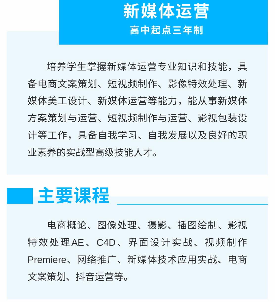 专业介绍 _ 新媒体运营(高中起点三年制)-1_r1_c1.jpg