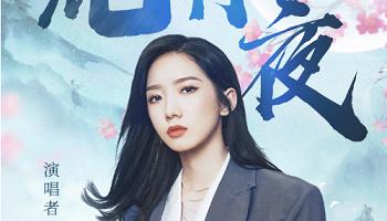 「斗破苍穹」第四季主题曲海报公开