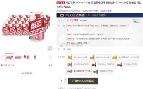可口可乐(Coca-Cola)醒目荔枝口味 碳酸饮料 330ml*2
