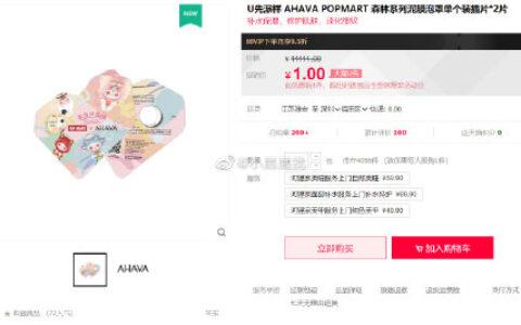 AHAVA POPMART 森林系列泥膜泡罩单个装插片*2片,符合