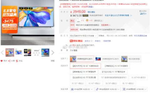 荣耀智慧屏X1 4G内存版 65英寸LOK-360S 4G+32G 8K解码