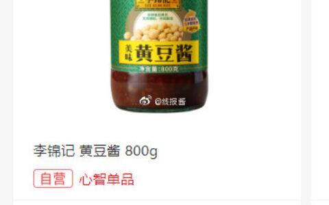 12点秒杀1+运费卷李锦记 黄豆酱 炸酱面凉拌酱 800g