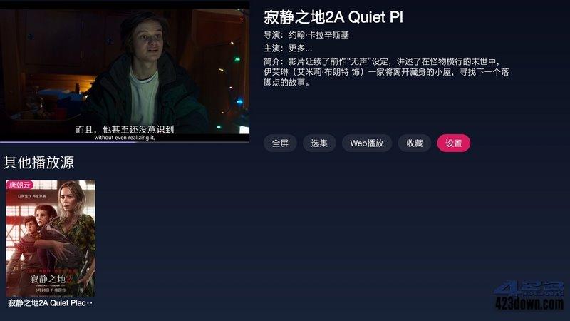 盒子看片神器FreeDTV影视聚合应用