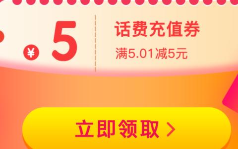 【京东领运费券+5元话费券】只有部分用户才能领到!依