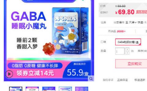 元气小魔丸GABA睡眠软糖单盒【5.8】元气小魔丸GABA睡
