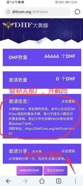 大黄蜂DHF:填写火币生态链HECO地址空投66666个DHF,推荐1人2000DHF奖励