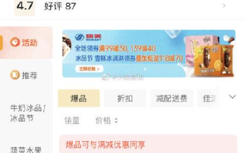 反馈 杭州市萧山区 物美有活动 118-70满减