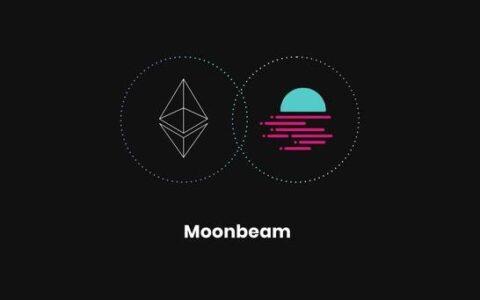 一文纵览 Moonbeam 生态全景