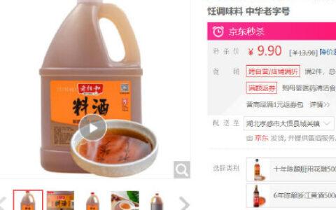 【京东】老恒和 料酒1.75L 3件7折 拍3件【20.79】老恒