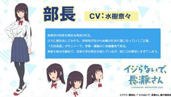 TV动画「不要欺负我,长瀞同学」公开新追加声优