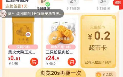 天猫超市首页,翻牌,概率翻到肉松饼24.9三只松鼠肉松