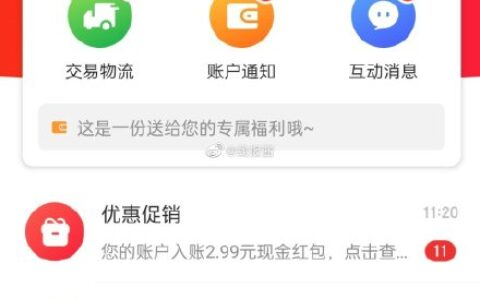 京东APP,右上角,消息,优惠促销,刚送2.99红包