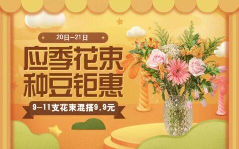 京东9.9元买鲜花,还是挺便宜的!生活需要情调可以买