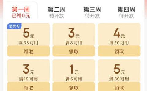 【京东】极速版app底部生活费,新一个月可领极速版券