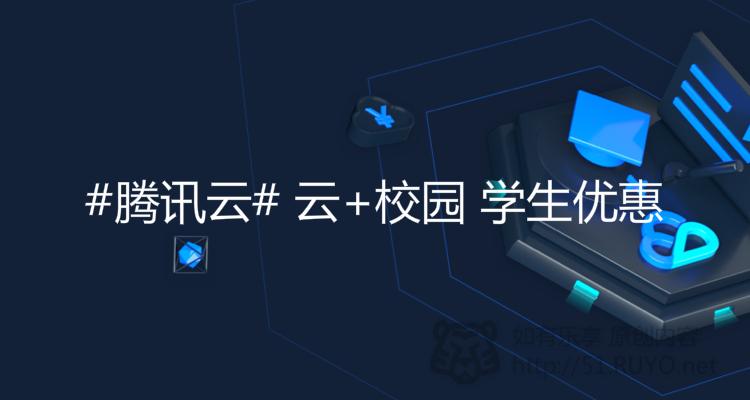 腾讯云学生认证支持购买轻量应用服务器108元/年