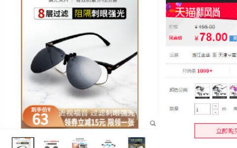 宝岛眼镜 目戏偏光墨镜夹片【38】目戏墨镜夹片式近视