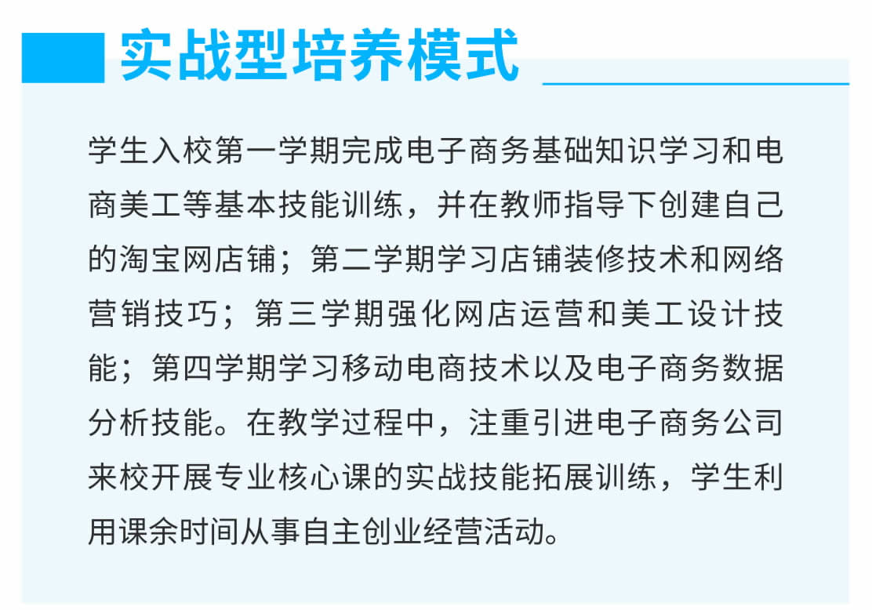 专业介绍 _ 电子商务(高中起点三年制)-1_r6_c1.jpg