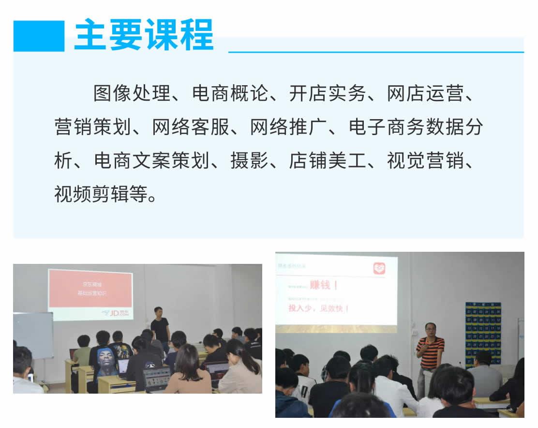 专业介绍 _ 电子商务(高中起点三年制)-1_r3_c1.jpg
