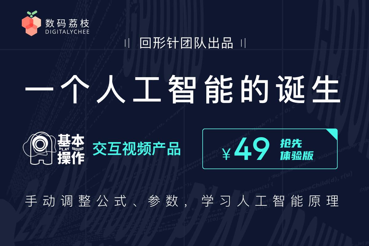 交互视频课程「一个人工智能的诞生」,活动价仅需 49 元