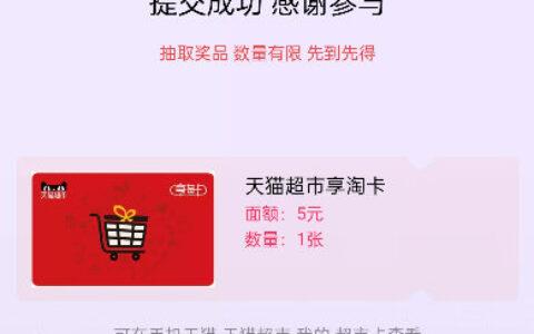 手淘搜【有奖问答】反馈有伊利的问卷领5猫超卡