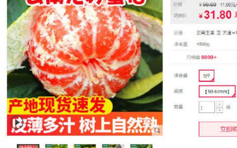 【0点】券生效誉福园 云南蜜桔青皮5斤 【13.8】云南蜜