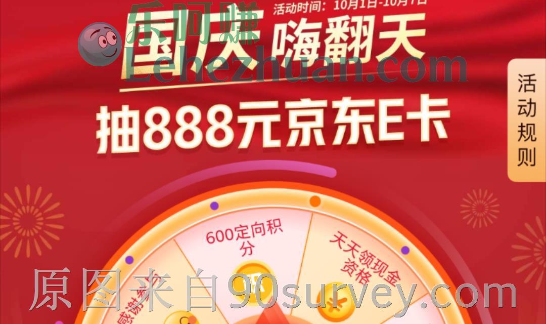 【联通APP】国庆嗨翻天抽888元京东E卡