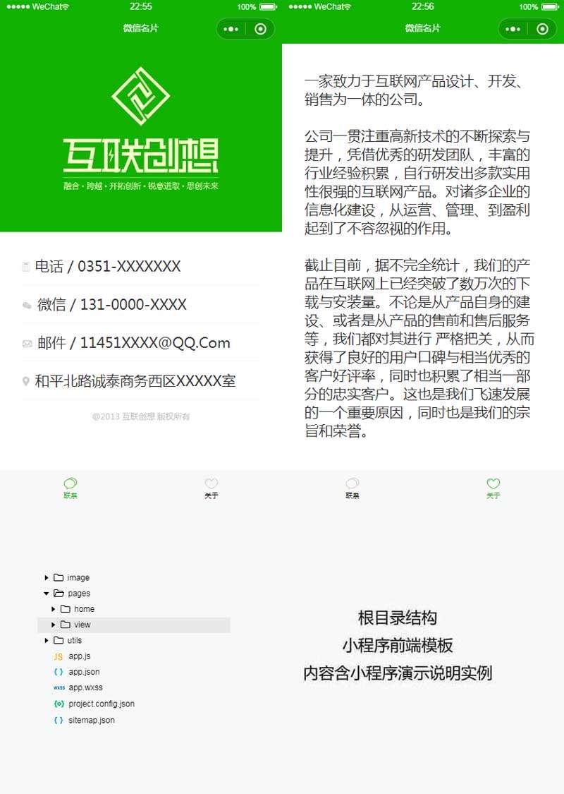 【功能模块】微信企业名片小程序模板