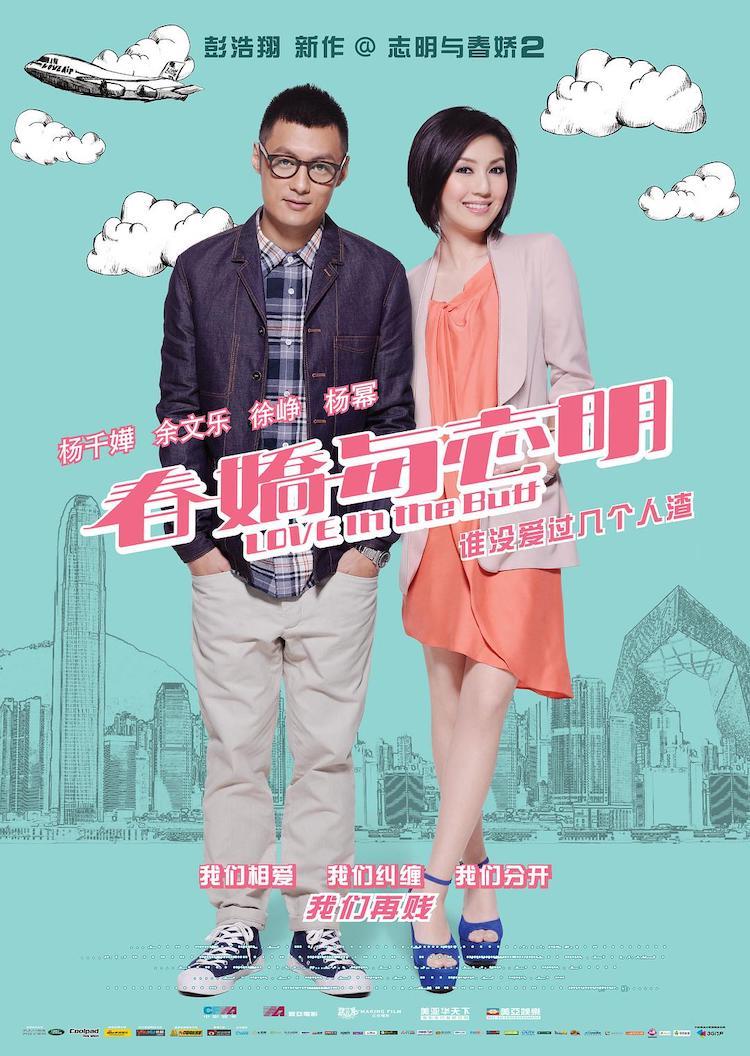 《春娇与志明》电影影评:还不错的纯商业爱情片