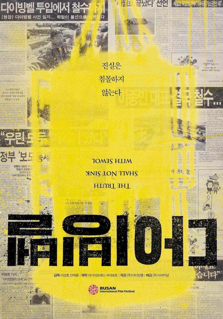 韩国世越号搜救纪录片《潜水钟》:唯有真相才能平复一切,而人们会为此努力