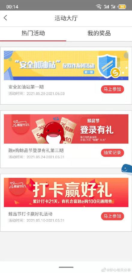 【融e购】app活动大厅里今天新增了一个安全答题抽奖