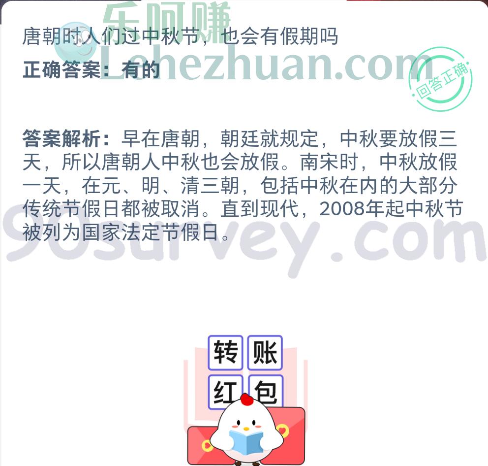 唐朝时人们过中秋节也会有假期吗?  正确答案:有的