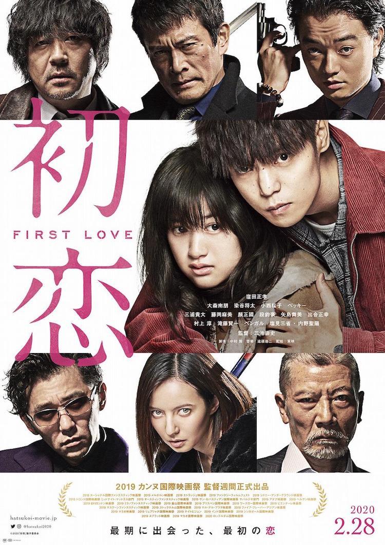 【日本电影】三池崇史作品《初恋》(HATSUKOI),混乱又幸福的夜晚