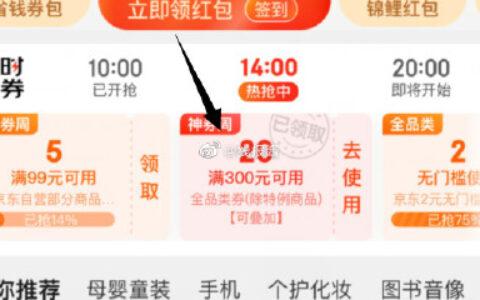 京东APP 领券 中心 300-20全品 百草味到手【39】300减