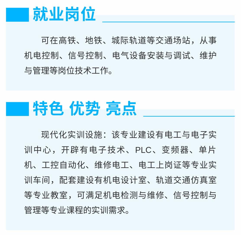 机电一体化(城市轨道方向_初中起点三年制)-1_r3_c1.jpg