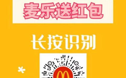 【麦当劳】输入口令【麦乐送红包】有需可领49-9外送券