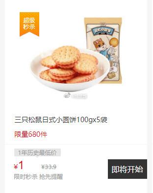6点秒杀限量680、1包邮推荐_三只松鼠_日式小圆饼100g
