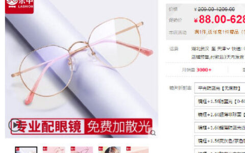 乐申 配眼镜框超轻光学眼睛框架【48】专业定制网上配