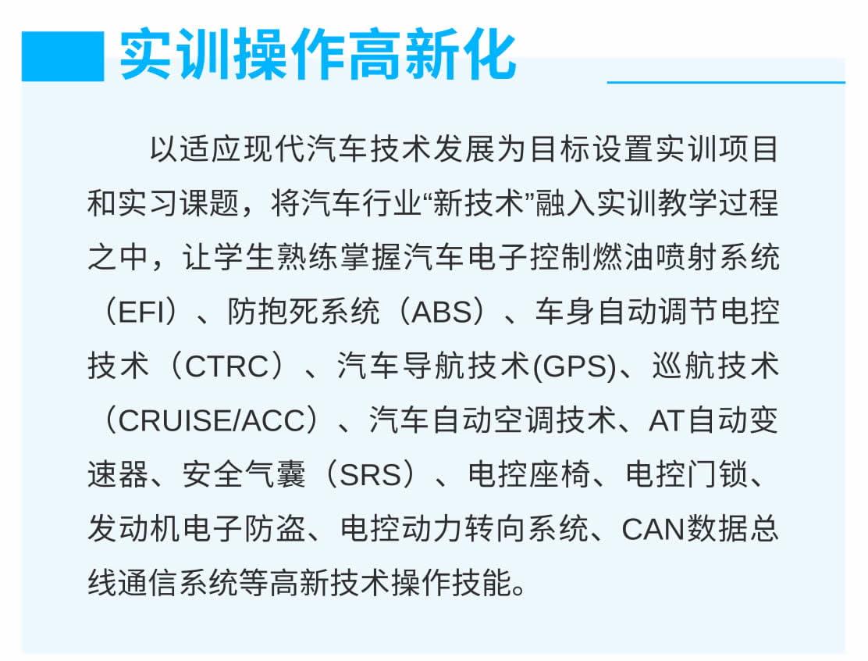 专业介绍 _ 汽车检测(高中起点三年制)-1_r6_c1.jpg