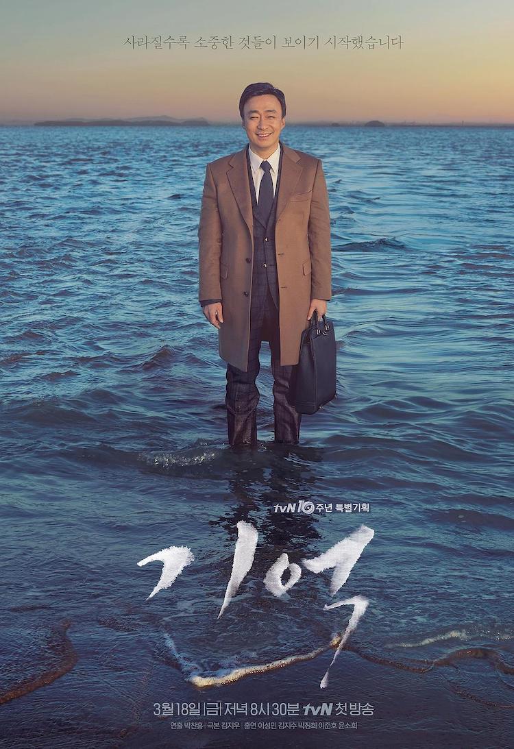 韩剧《记忆》剧评:不是要观众的恻隐之心而是要传达人生的价值-爱趣猫